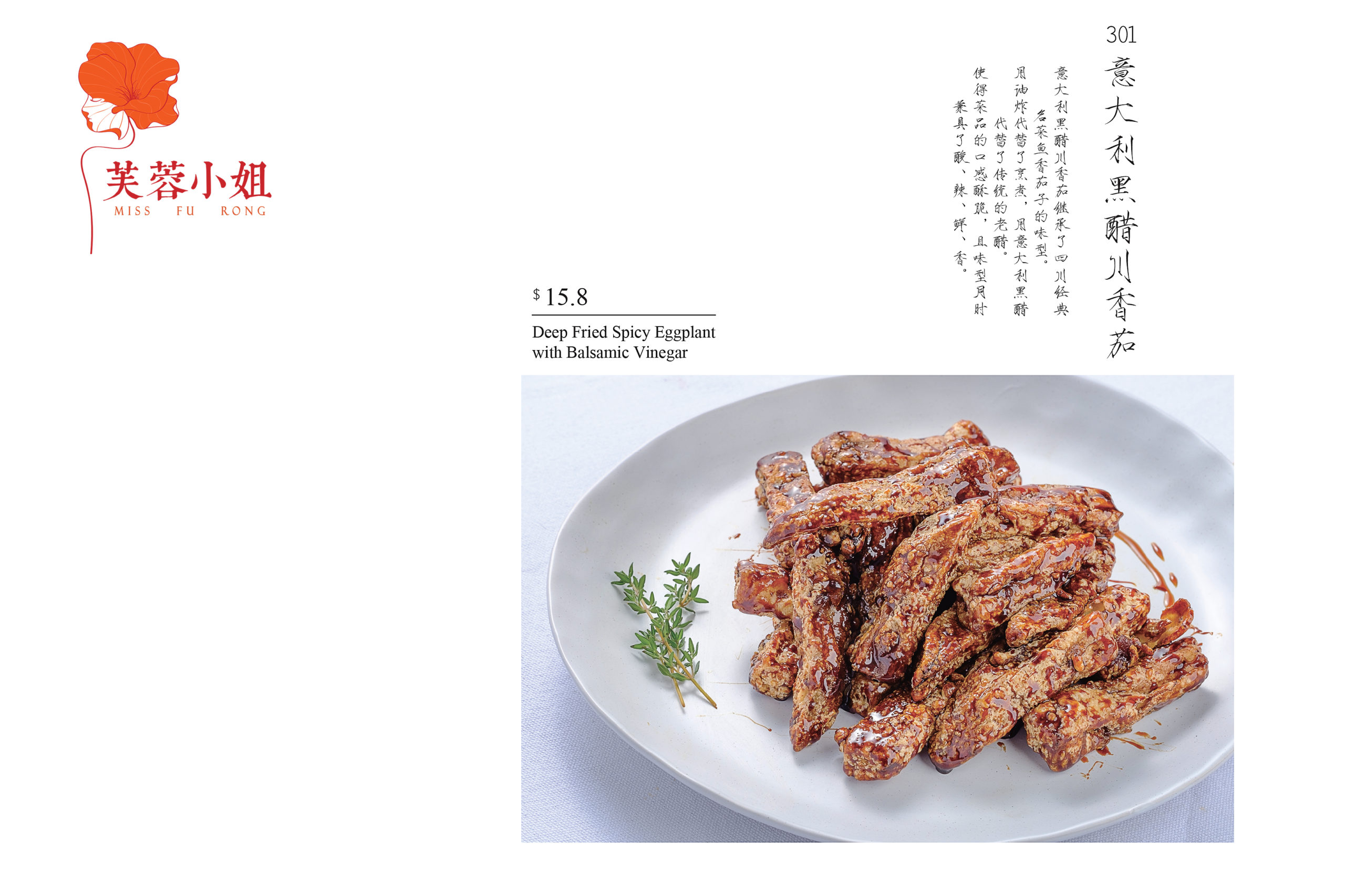 Food Photography for Miss Fu Rong by Wenbo Zhao Photography